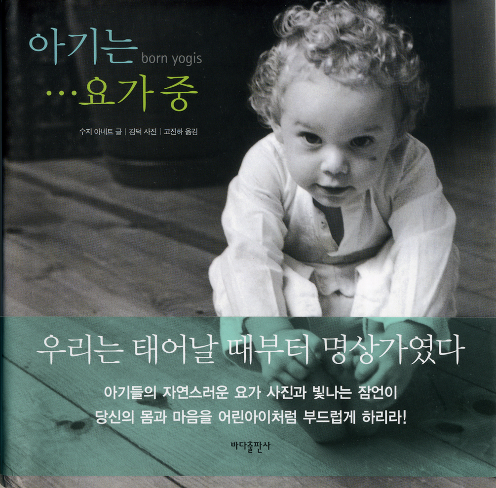 The cover of the Korean edition of <i>Born Yogis</i> © Susie Arnett, Doug Kim
