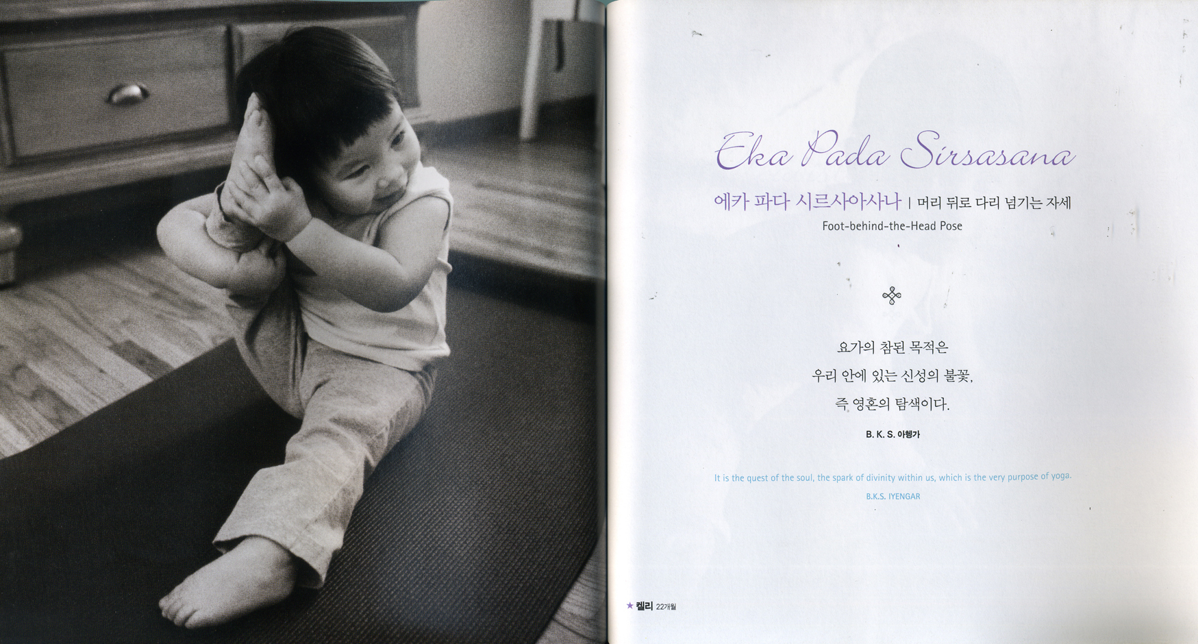 Kelly, from the Korean edition of <i>Born Yogis</i> © Susie Arnett, Doug Kim