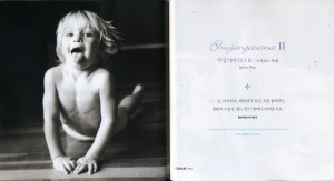 Forrest, from the Korean edition of Born Yogis © Susie Arnett, Doug Kim